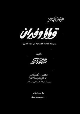 كتاب قطط و فيران مسرحية فكاهية اجتماعية فى ثلاثة فصول Arabic Books Books Book Cover