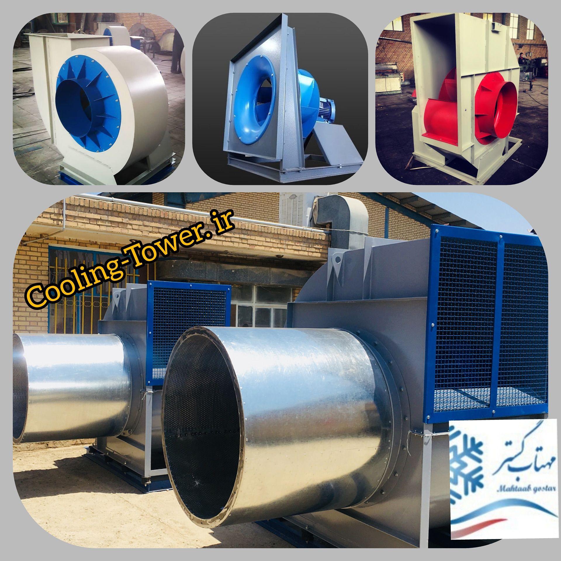 طراحی وتولید انواع اگزاست فن سانتریفیوز02166706377 Exhaust Fan