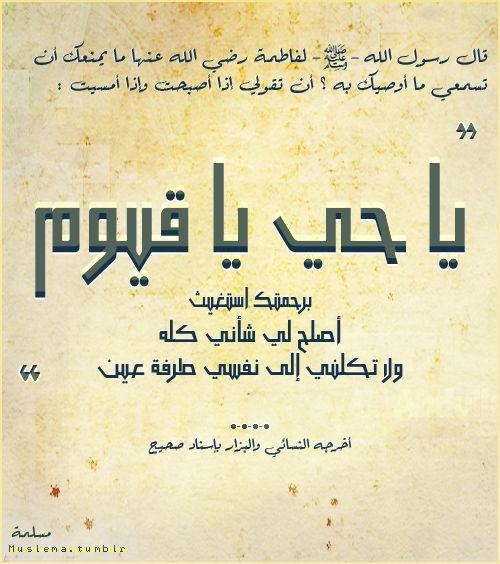يا حي يا قيوم برحمتك استغيث اصلح لي شأني كله ولا تكلني إلى نفسي طرفة عين Islamic Quotes Beautiful Names Of Allah Quotes