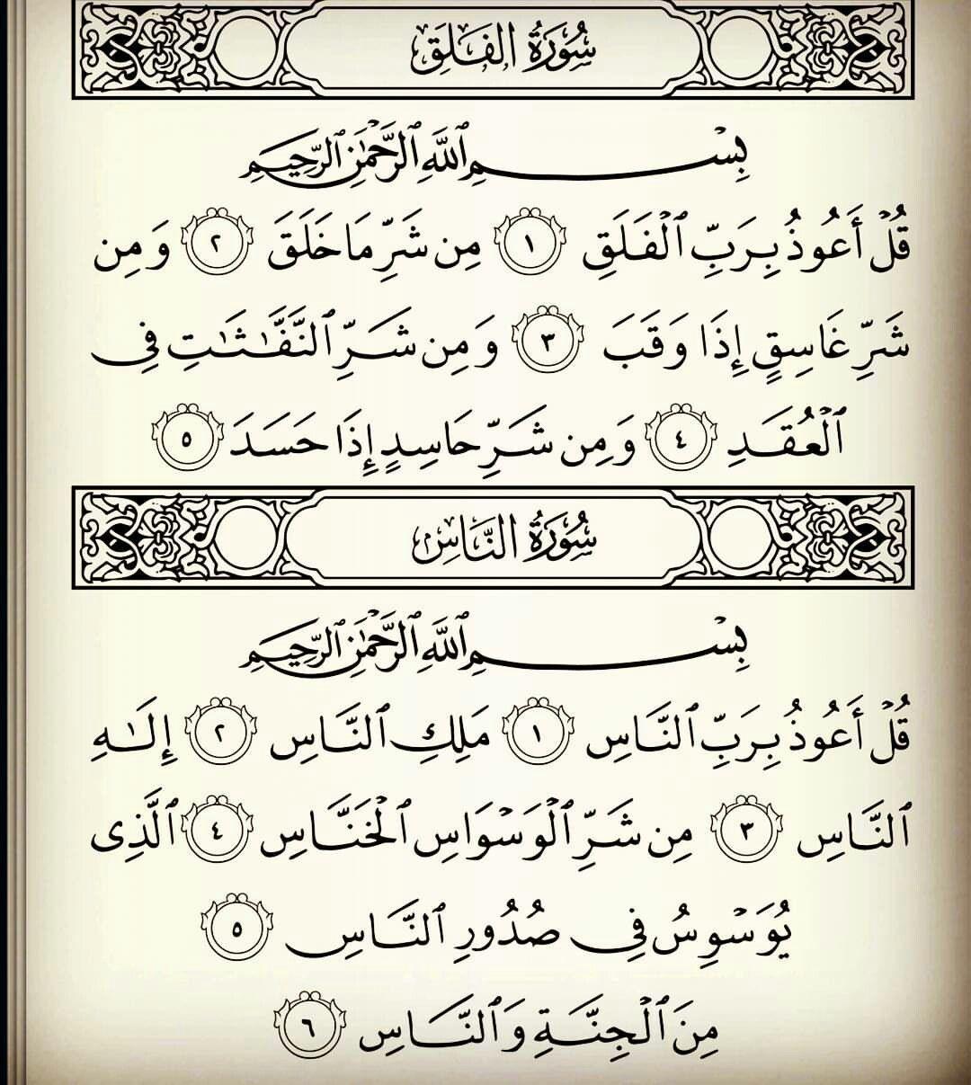 المعوذتان سورة الفلق وسورة الناس Quran Title All About Islam