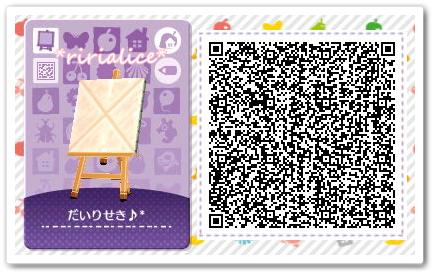 マイデザ ☆ガラスの靴の階段☆ ☆ririalice☆ Ac Qr Codes Paths