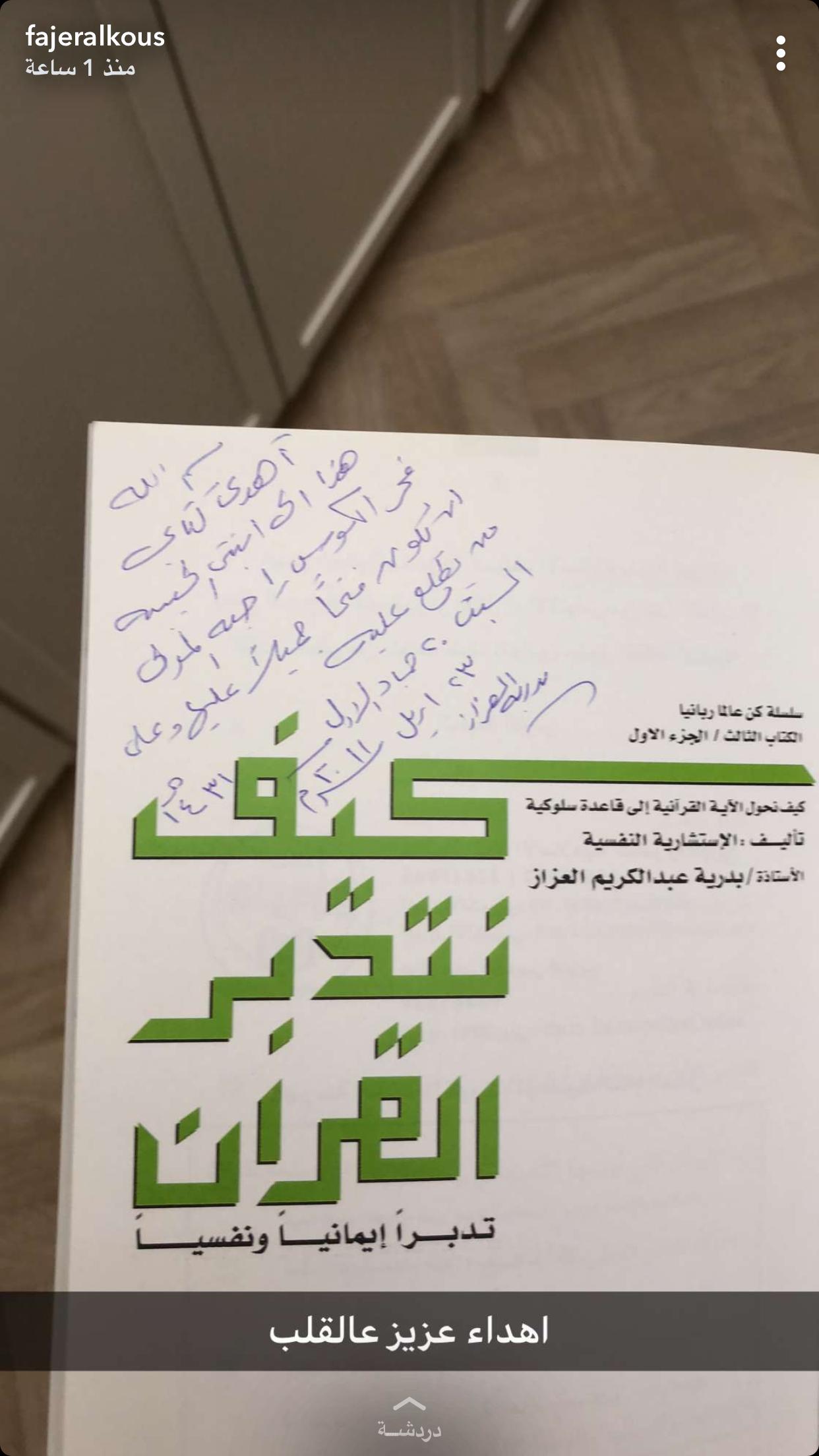Pin By شهد سلامة On كتب Inspirational Books Arabic Books Ebooks Free Books