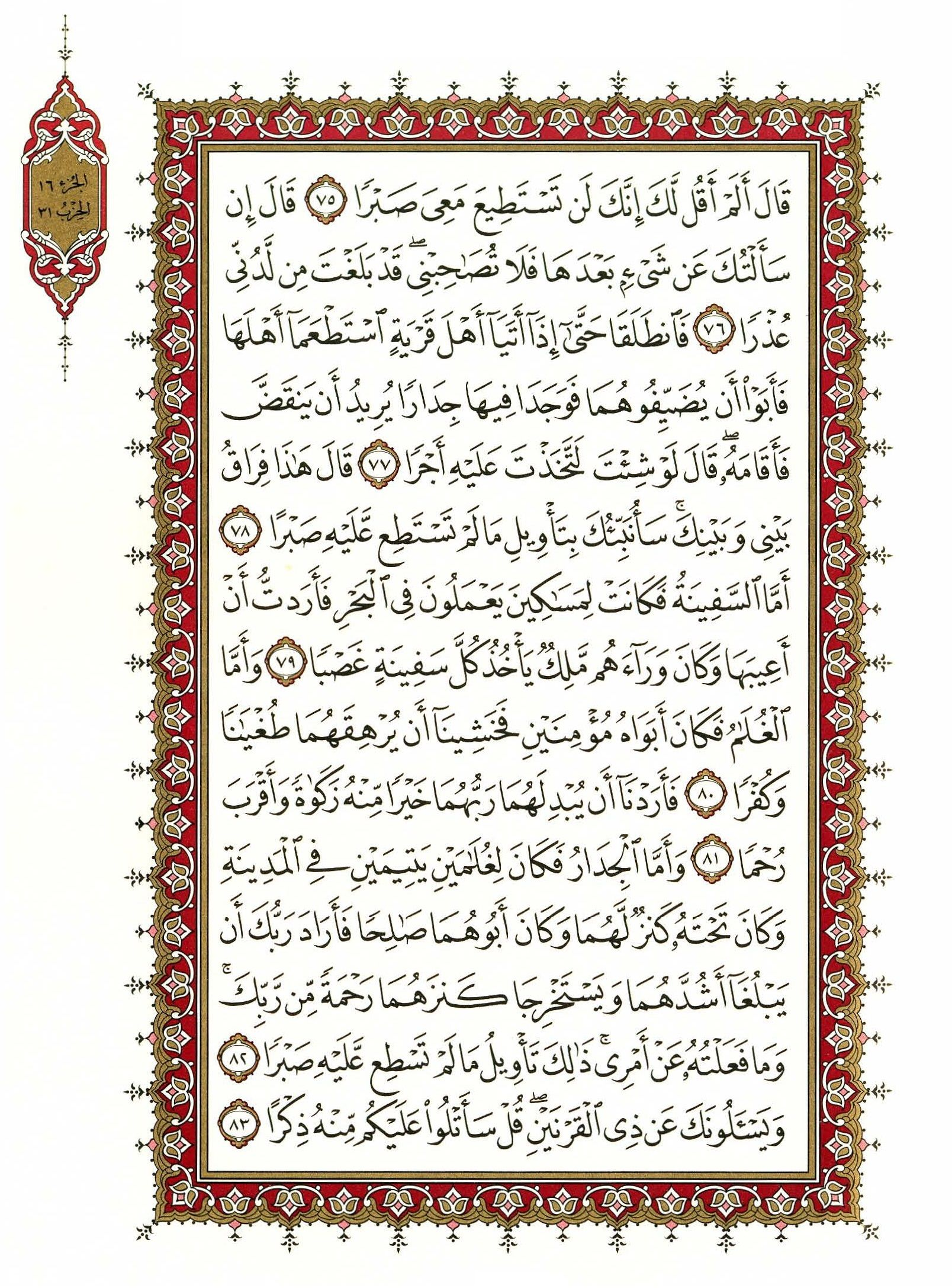 Pin By القران الكريم The Holy Quran On سورة الكهف Word Search Puzzle Words Word Search