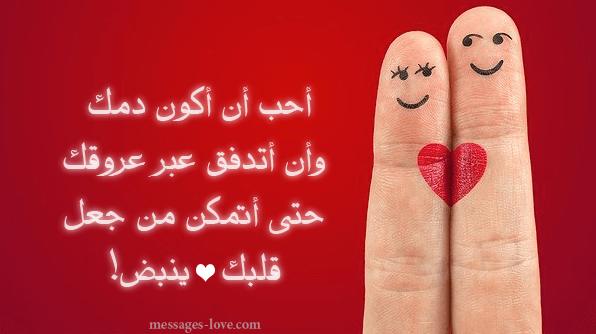 رسائل حب افضل مسجات الحب و الغرام Messages
