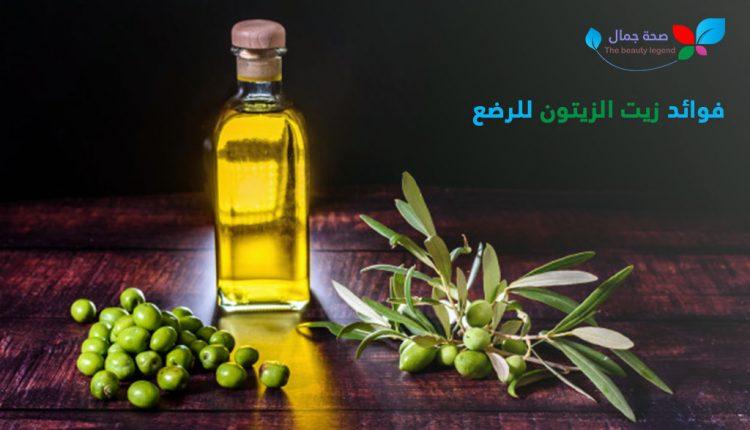 فوائد زيت الزيتون للرضع فوائده للرضيع وكيف يمكن استخدامه لتمتين الرضيع Sehajmal