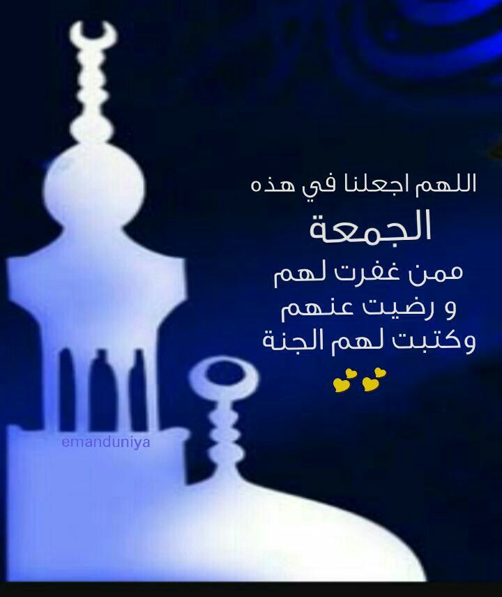 Pin By Eman Duniya On رسالة الجمعة Good Night Messages Night Messages Islam