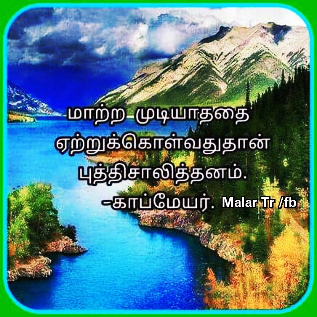 Pin by Malar Tr on Quotes in Tamil Outdoor, Water, Coastline