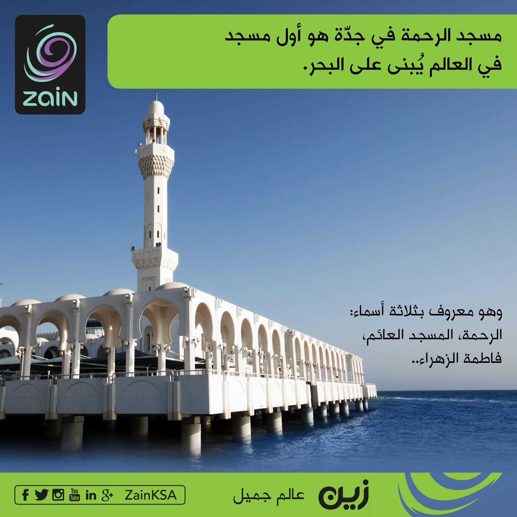 مسجد الرحمة في جدة هو أول مسجد في العالم ي بنى على البحر زين السعودية مساجد من وطني Wind Turbine Mosque Turbine