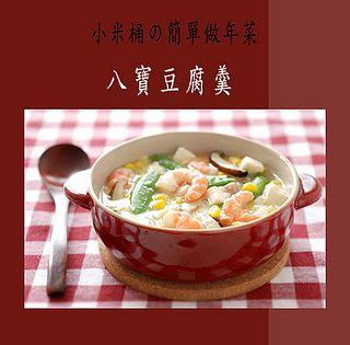八寶豆腐羹