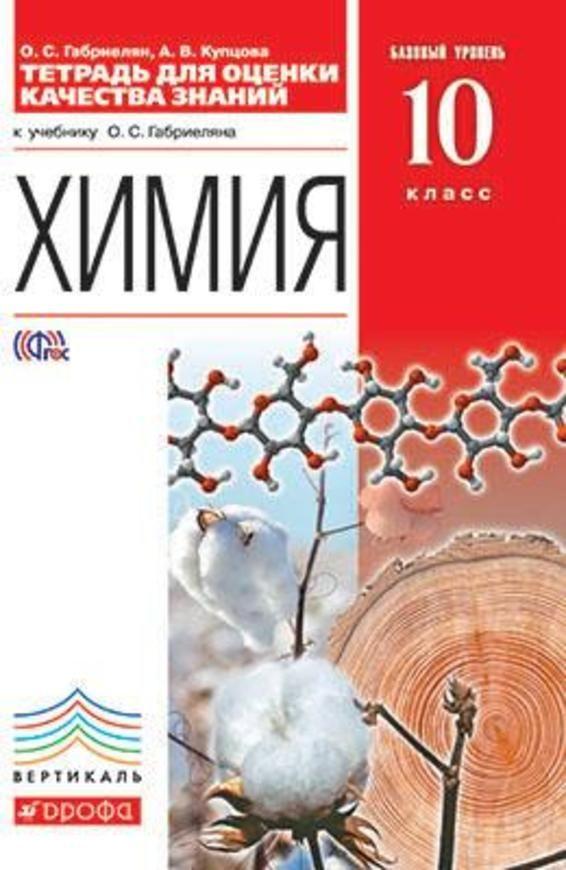 Гдз по химии по о.с габриеляна
