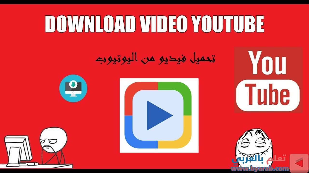 طريقة تحميل فيديو من اليوتيوب بدون برامج طريقة حصرية In 2020 Letters Download Video Video