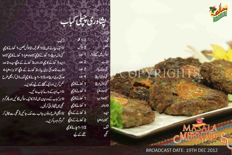 chapli kabab pakistani recipes in urdu in 2019