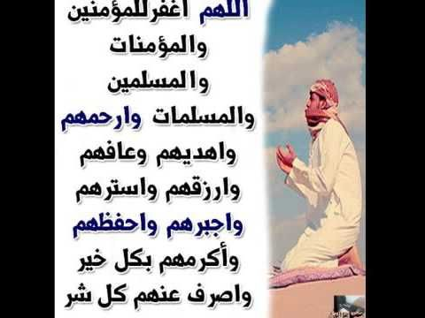 افضل دعاء لكل المسلمين بالعالم Youtube Book Cover Books