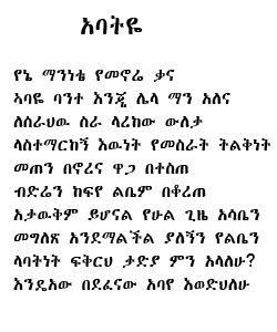 best amharic love letter
