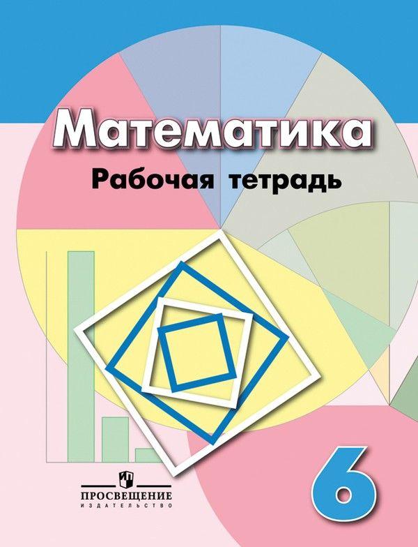 История средних веков: 6 класс: рабочая тетрадь 8-е изд. крючкова е списать