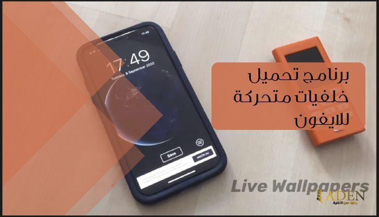 برنامج تحميل خلفيات متحركة للايفون برنامج Bakgrundsbilder Samsung Galaxy Phone Galaxy Phone Galaxy