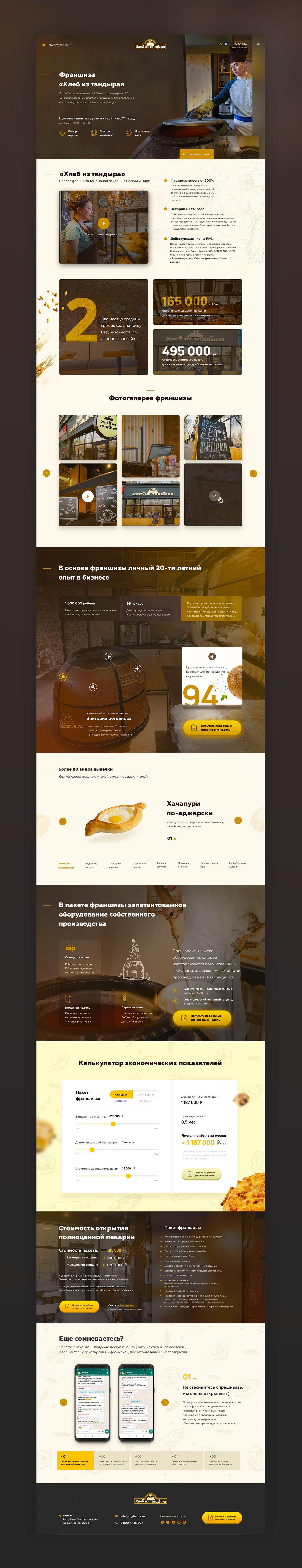 Landing Page Franshiza Hleb Iz Tandyra On Behance Web Layout Design Website Design Clean Web Design