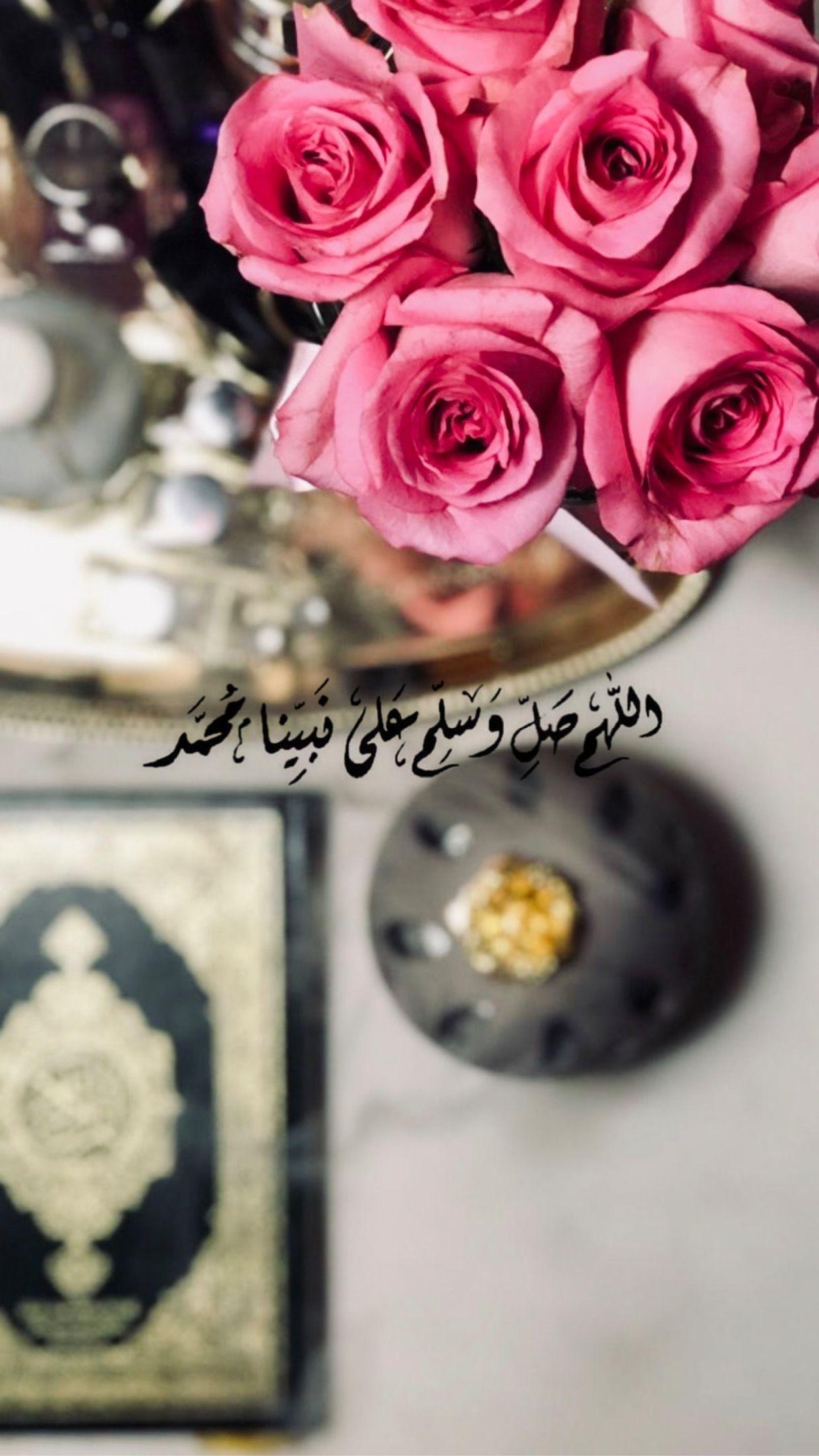 يوم الجمعة اللهم صل وسلم على نبينا محمد Rose Flowers Plants