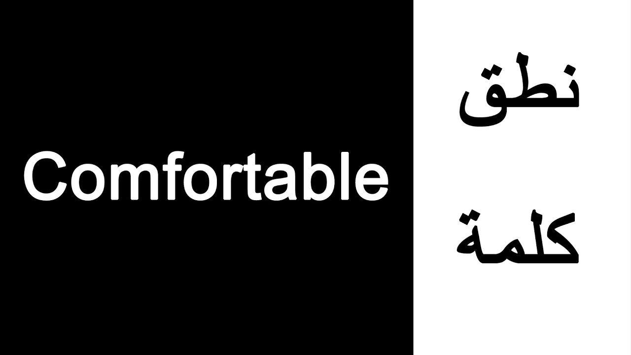 نطق كلمة Comfortable في اللغة الانجليزية How To Pronounce Comfortable Learn English Learning