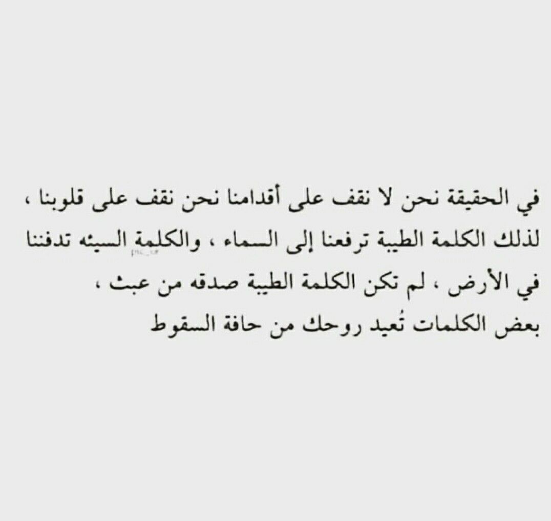 Pin By Nourhan Mossaad On Quotes Amazing Quotes Quotes Quotations