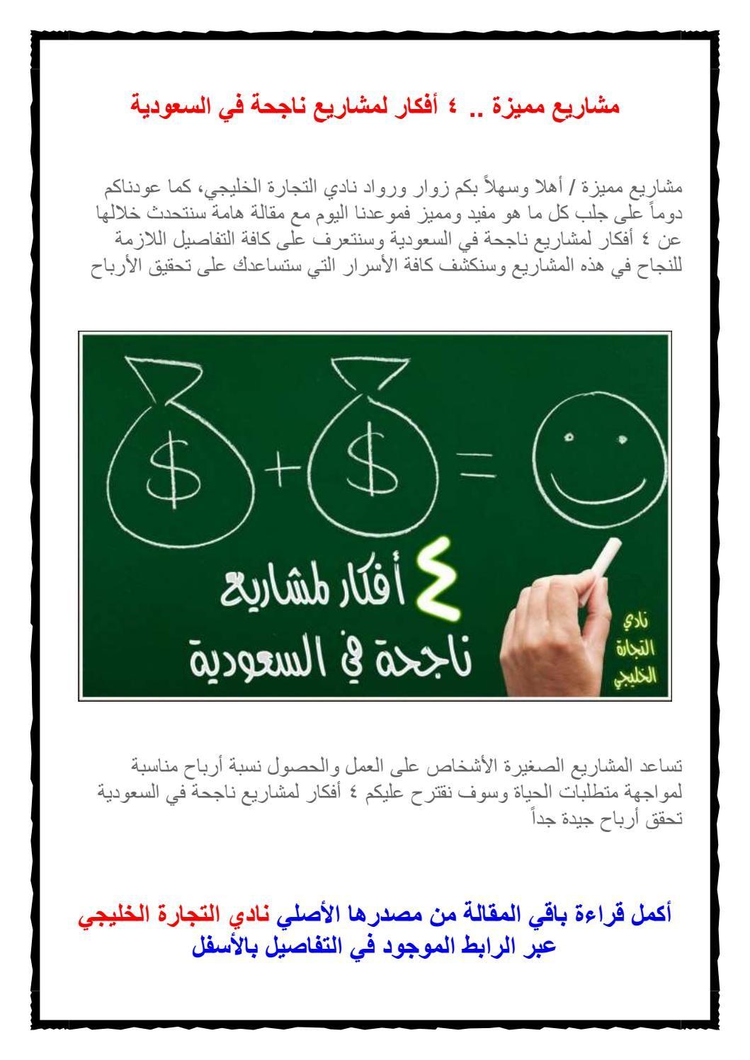 مشاريع مميزة 4 أفكار لمشاريع ناجحة في السعودية Microsoft Word Document Words Microsoft