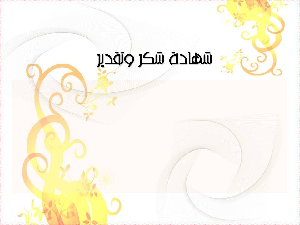 صور شهادات شكر وتقدير نموذج شهادة تقدير وشكر فارغ ميكساتك Arabic Alphabet For Kids Company Letterhead Template Alphabet For Kids