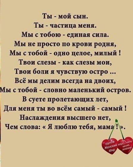 Russische Liebessprüche