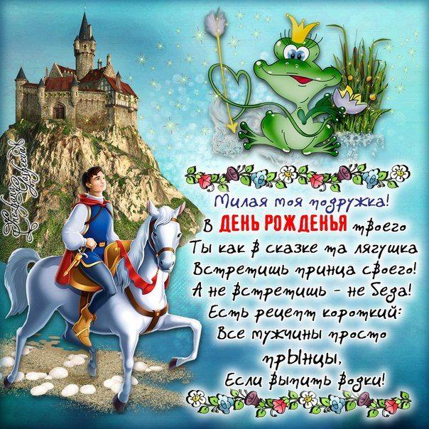 Поздравление с днем рождения подруге прикольные открытка, детские комнаты