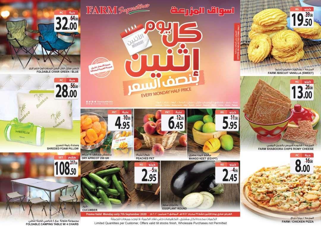 Pin By Soouq Sudia On عروض اسواق المزرعة Food Pops Cereal Box Breakfast