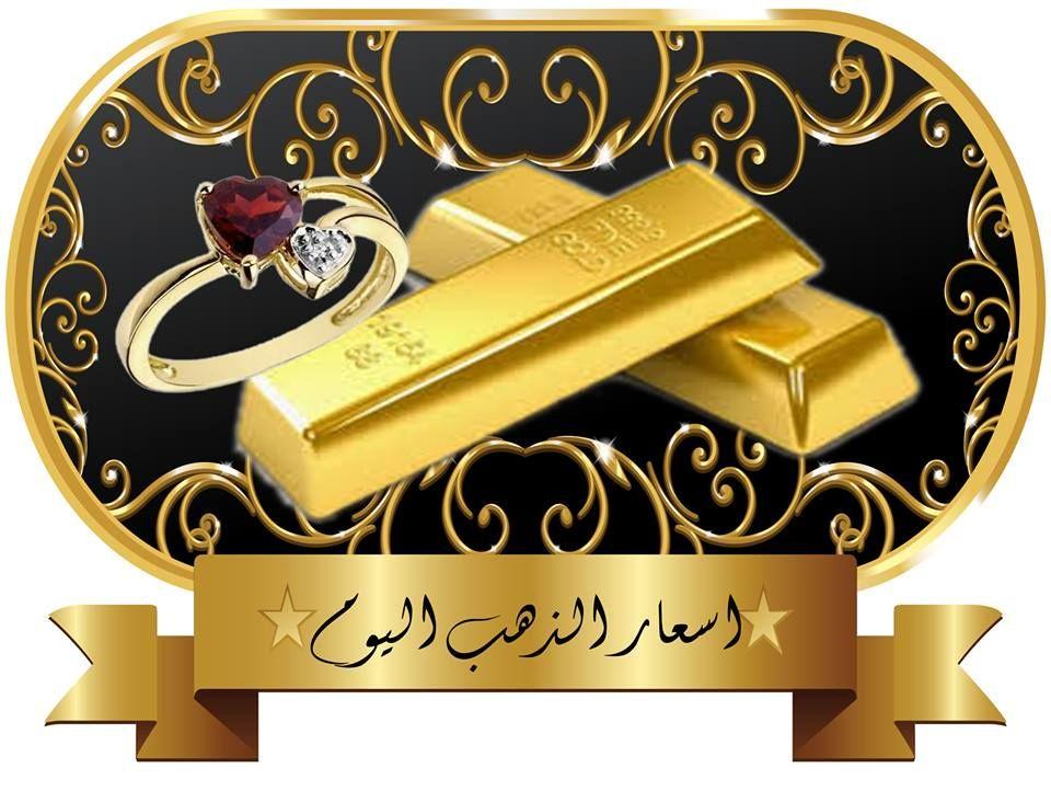 بعد ارتفاع سعر الذهب 25 جنيها خلال أسبوع واحد تعرف على سعر الذهب اليوم السبت 22 6 2019 Egypt Education
