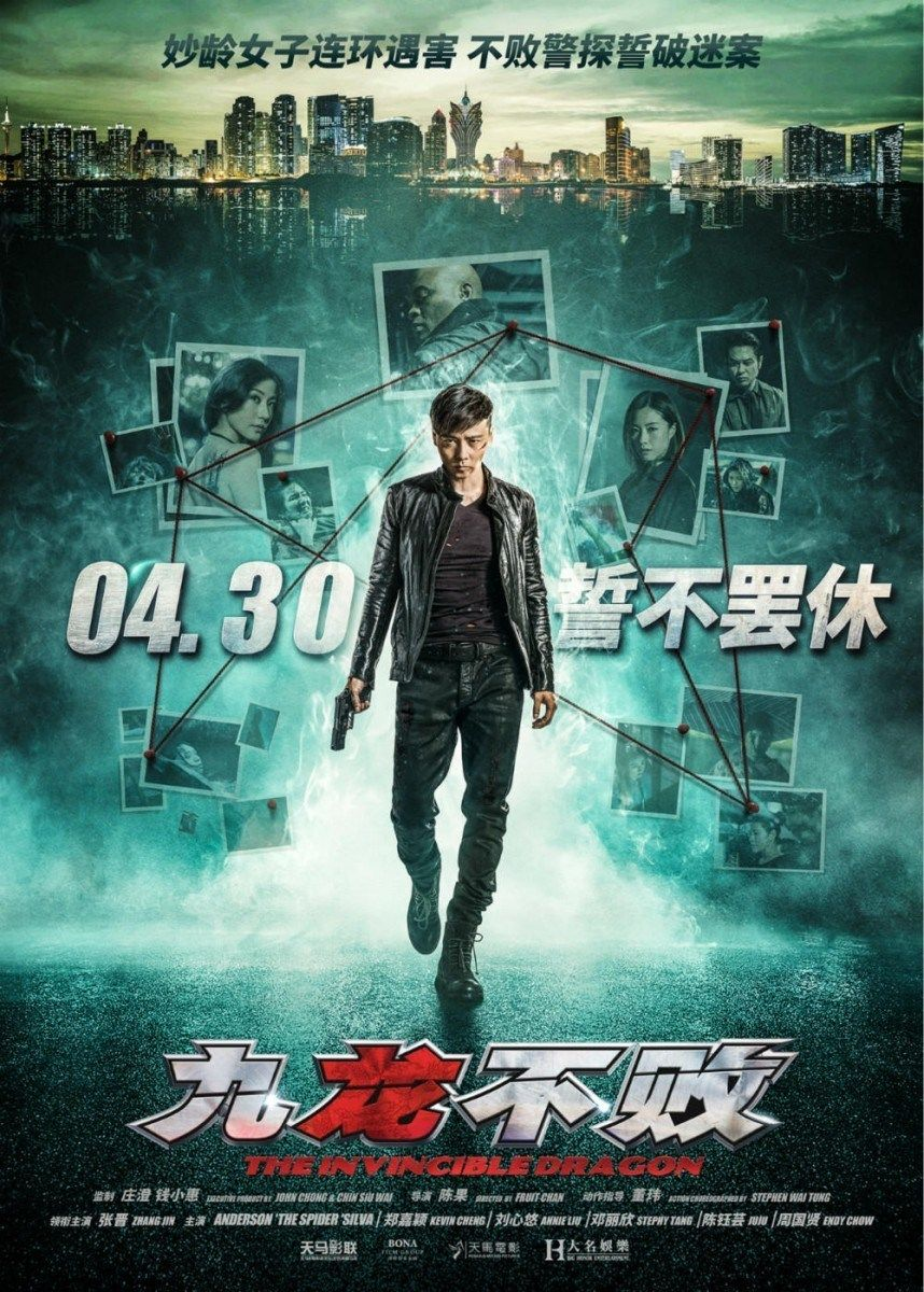The Invincible Dragon Max Zhang Delivers Another Round Of Pure Action Dynamite In The New Trailer Dragon Movies Poster Dragon