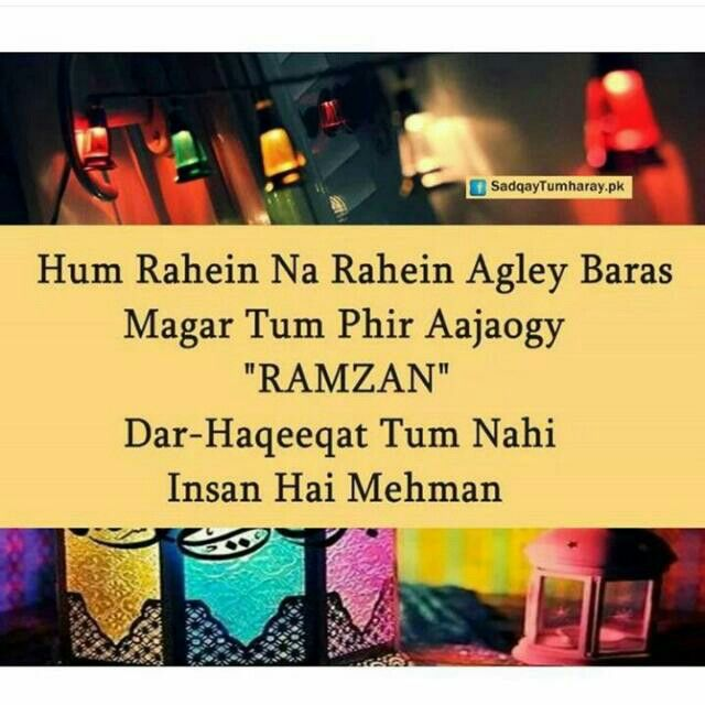 pin by mj raja on poetry shaiyri pinterest ramadan islam and