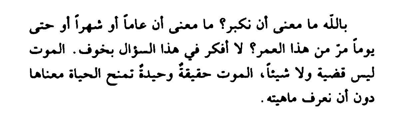ما معني أن تكبر Math Arabic Calligraphy Calligraphy