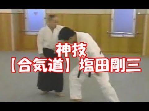 【神業】伝説の武道家「塩田剛三」がスゴ過ぎる件