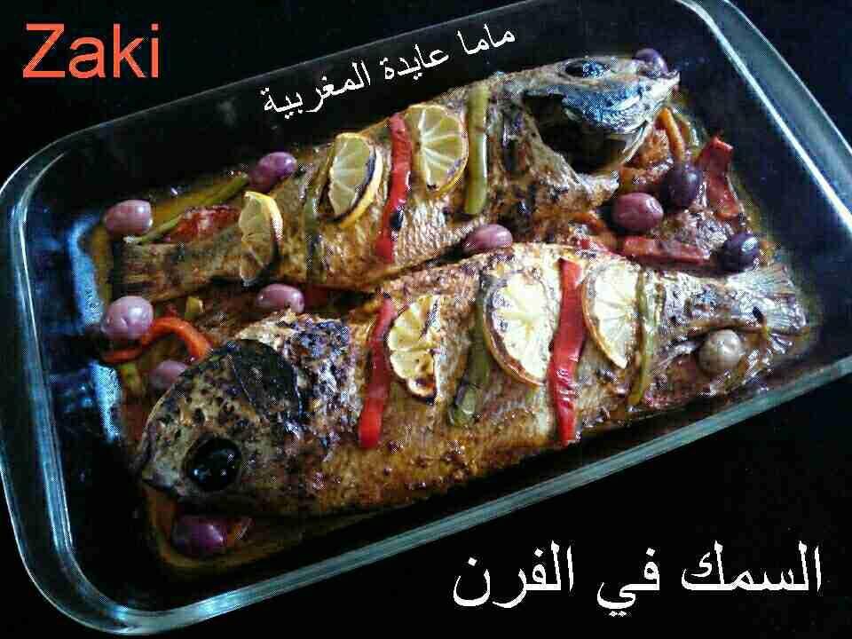 سمك في الفرن و سردين في الفرن مع طريقة الزعلوك زاكي Recipe Food Dishes Main Dishes