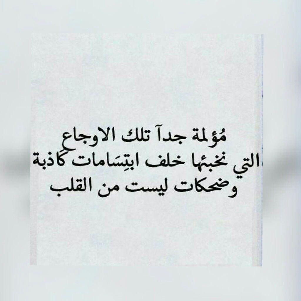 مؤلمه Beautiful Quotes Quotes Arabic Calligraphy