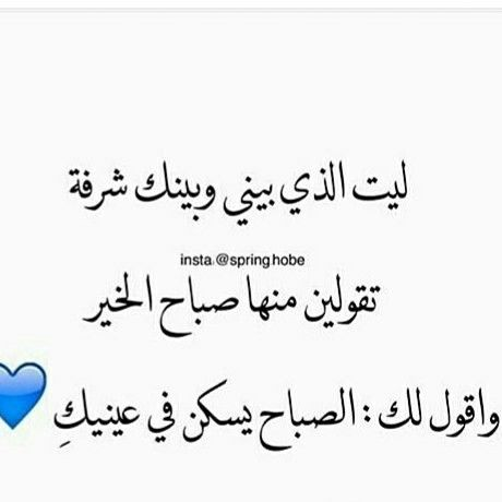 Pin By Aboura ʚiɞ Abir On ليتها تقرأ Cool Words Arabic Love Quotes Inspirational Quotes
