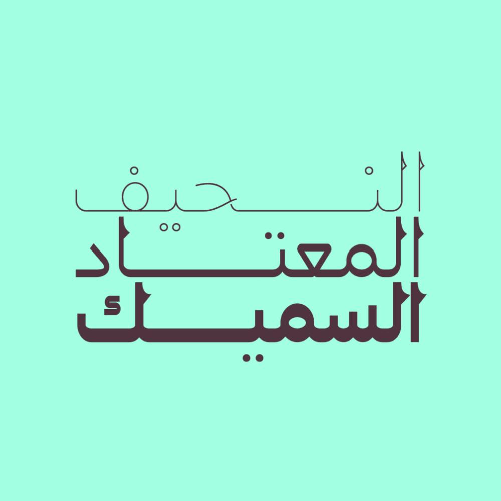 Arabic Font Shop In 2021 Arabic Font Font Shop Typeface
