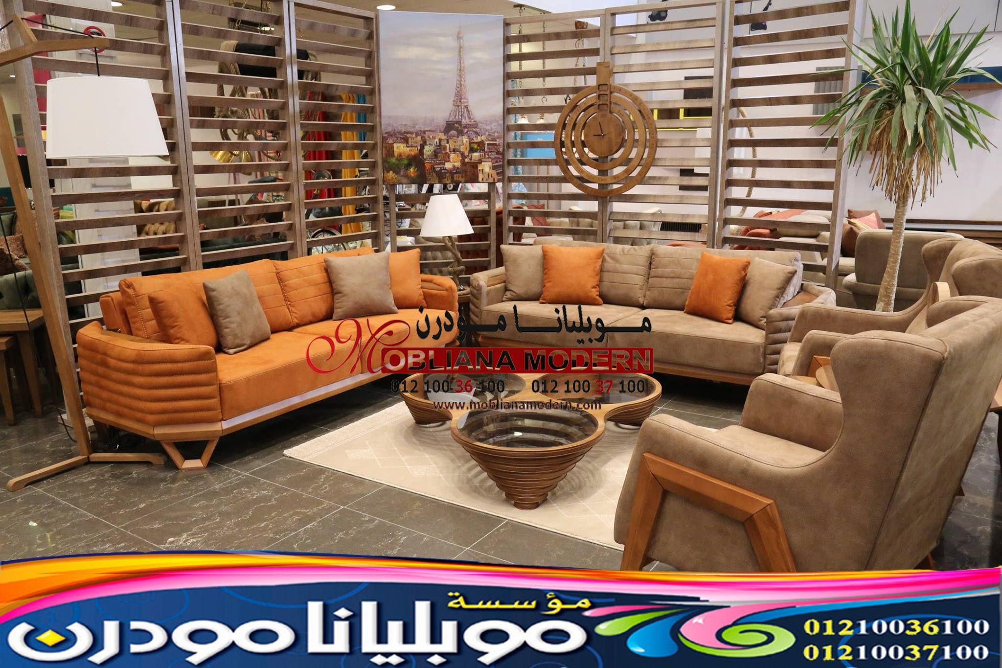 اثاث موبليانا مودرن كتالوج أحدث صور انتريهات مودرن و كلاسيك 2021 Home Furniture Furniture Home