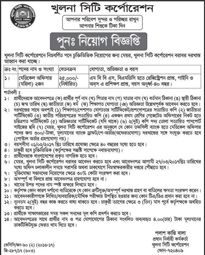 Medical Officer Khulna City Corporation Job Circular  Job
