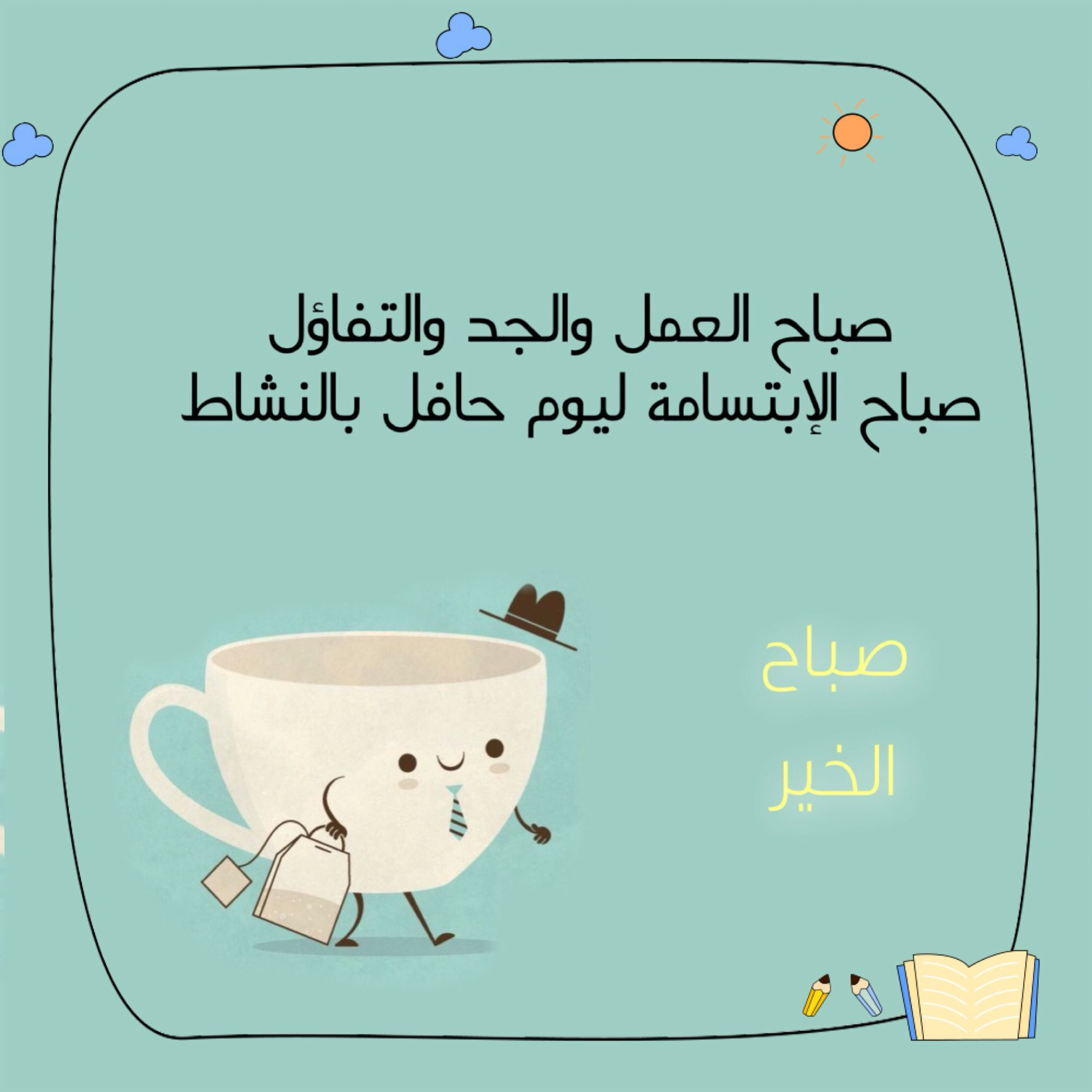 اسعد الله صباحكم جميعا بكل خير صباح النشاط والحيوية صباح العمل والجد والتفاؤل صب Wonder Quotes Good Morning Arabic Birthday Quotes For Best Friend