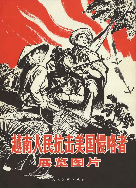 vietnam communist posters - Google Search | School ...