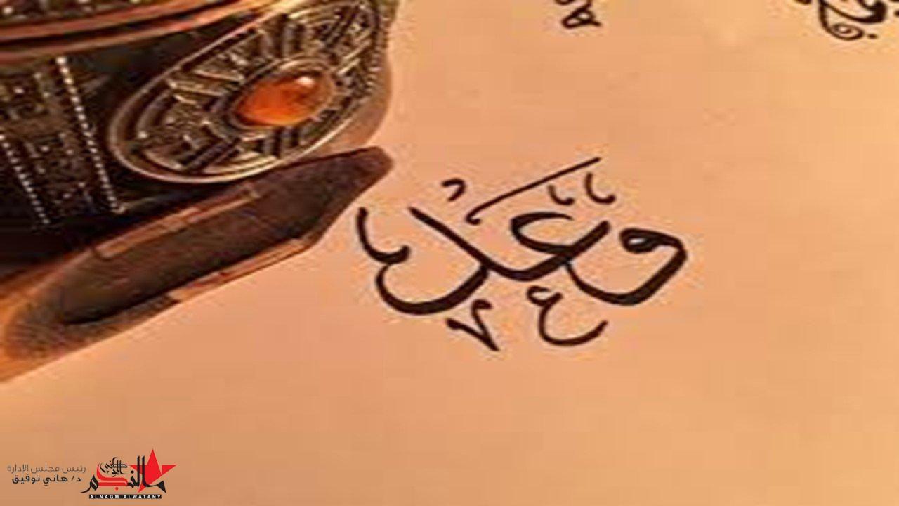 اسم ومعنى 8221 وعد 8220 Arabic Calligraphy Calligraphy