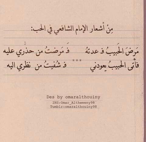 بلاغة الامام الشافعي رحمه الله Words Quotes Mood Quotes Reading Quotes
