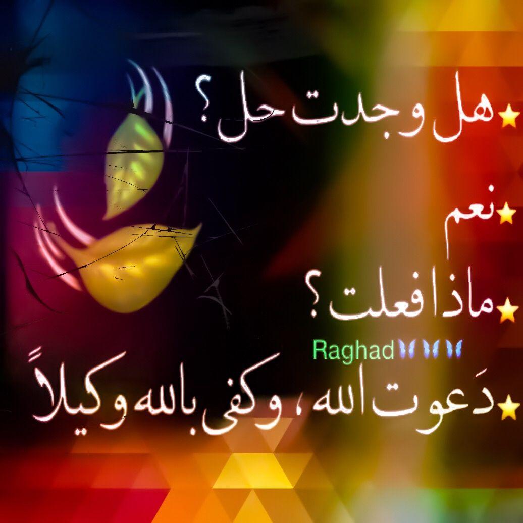 Desertrose حسبنا الله سيؤتينا الله من فضله إن ا إلى الله راغبون صباح ومساء التوكل على الله Neon Signs Movie Posters Allah