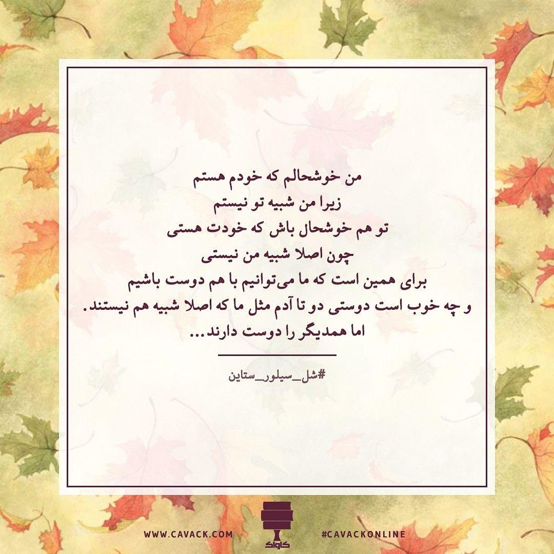 پاره شعر Rainbow Wallpaper Persian Poetry Wallpaper