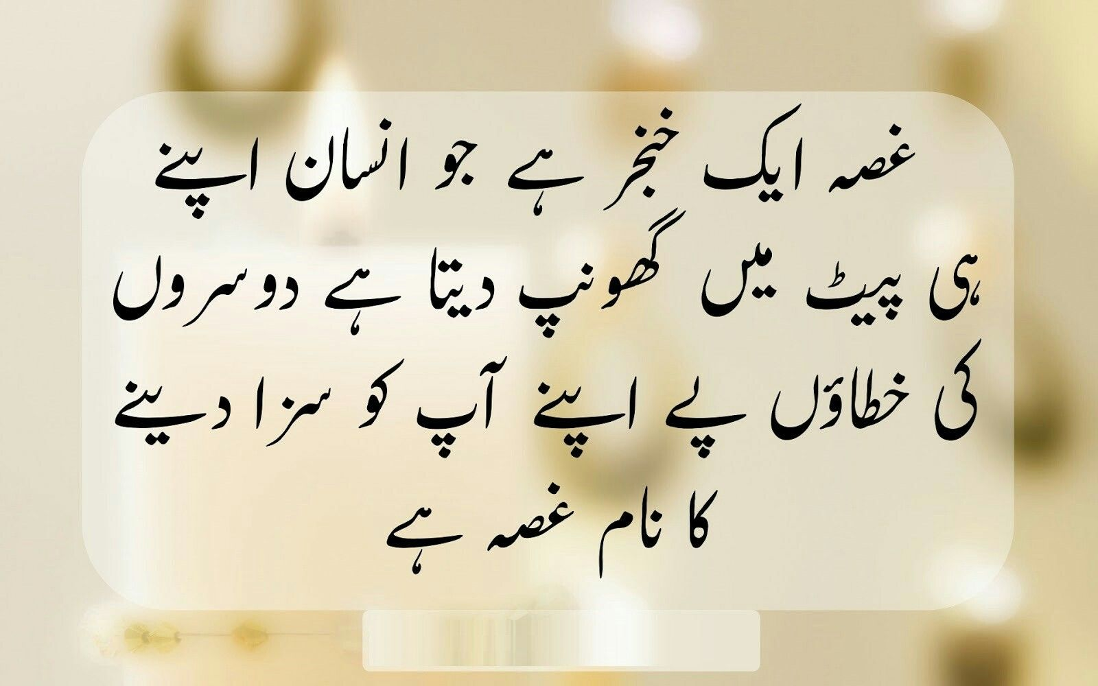 Pin By Sheeba Naz On Poetry Quotes Urdu Quotes Quotes Me Quotes