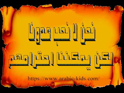 نحن لا نحب عدونا لكن يمكننا احترامهم Arabic Kids Snack Recipes Snacks