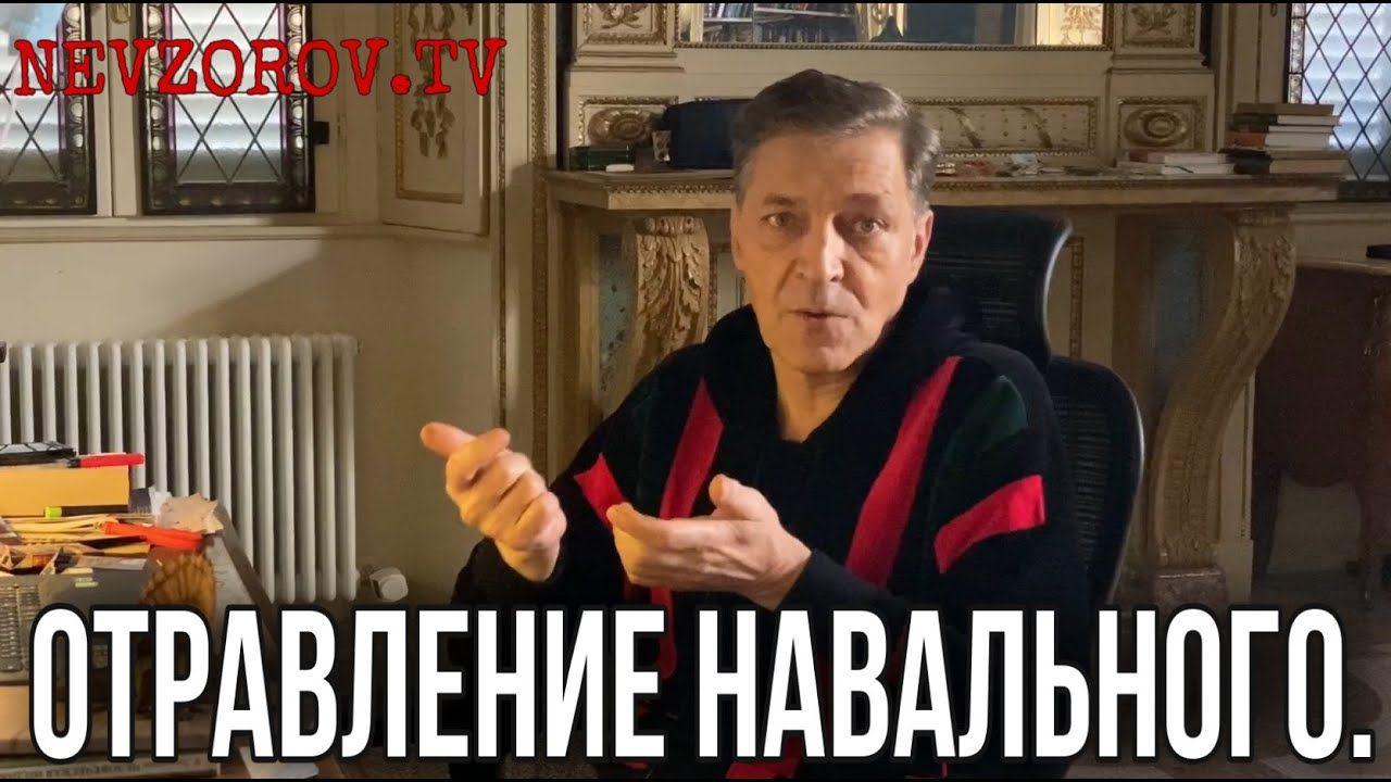 Nevzorov Otravlenie Navalnogo