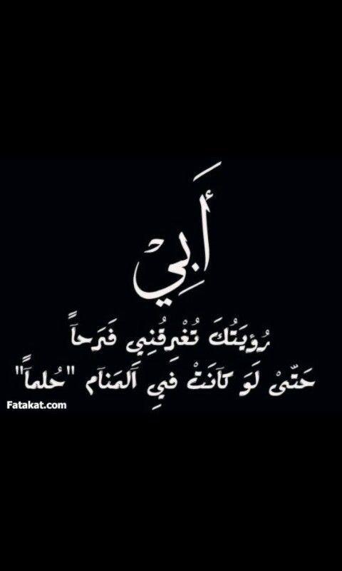 Pin by Sawsan Habhab on أبي حبيبي | Arabic love quotes, I